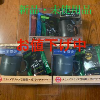 タリーズコーヒー(TULLY'S COFFEE)のタリーズ ドリップコーヒー 1杯用ケトル&美濃焼きマグカップ✖️2(コーヒー)