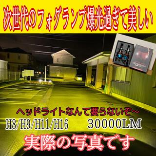 次世代のフォグランプ爆光 フォグ走行可能H8.9.11.16 30000LM