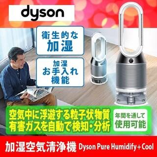 Dyson - 【使用僅少美品☆】PH01WS 扇風機 加湿空気清浄機