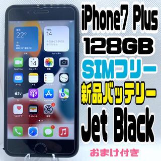 アイフォーン(iPhone)のiPhone 7 Plus Jet Black 128 GB SIMフリー (携帯電話本体)