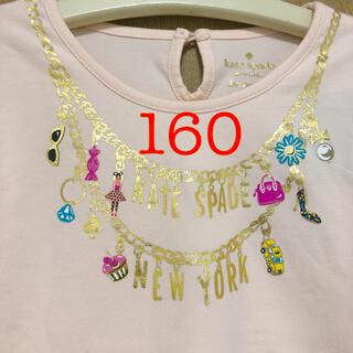 ケイトスペードニューヨーク(kate spade new york)の新品 Kate spade ロンt カットソー 長袖 160 ピンク(Tシャツ/カットソー)