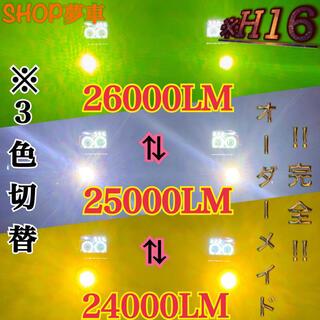 【SHOP夢車】H16 グリーン×イエロー×ホワイト LED ✨フォグランプ❗️