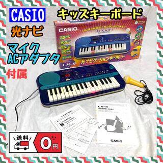 カシオ(CASIO)のCASIO カシオ 光ナビ 電子キーボード LK-5 32鍵盤キッズキーボード(キーボード/シンセサイザー)