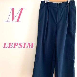 レプシィム(LEPSIM)のLEPSIM レプシィム ワイドパンツ ネイビー カジュアルコーデ シンプル(カジュアルパンツ)