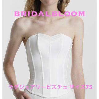 ブルーム(BLOOM)の【bridalbloom】ラグジュアリービスチェ サイズ75(ブライダルインナー)