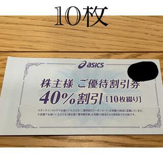 アシックス(asics)の【値下】アシックス 株主優待 40%割引 10枚(ショッピング)