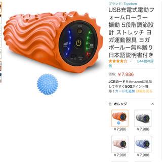USB電動式フォームローラー(マッサージ機)