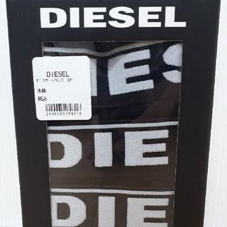 ディーゼル(DIESEL)の【新品未使用】ディーゼル/DIESELの3枚組ボクサーパンツ4101Mサイズ(ボクサーパンツ)