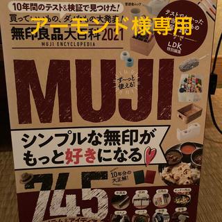 ムジルシリョウヒン(MUJI (無印良品))の無印良品大百科 2021(ファッション/美容)