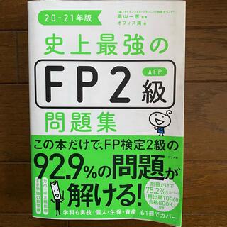 タックシュッパン(TAC出版)の史上最強のFP2級AFP問題集 20-21年版 FP2級 3級(資格/検定)
