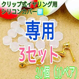 クリップ式イヤリング用 シリコンカバー  (20個 )1⃣ (各種パーツ)