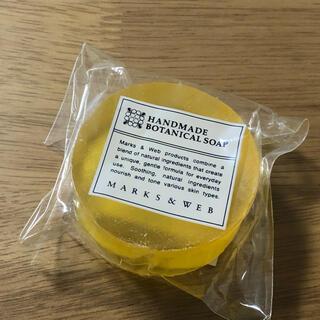 マークスアンドウェブ(MARKS&WEB)の【新品】MARK&WEB ハンドメイドボタニカルソープLGレモングラス(ボディソープ/石鹸)