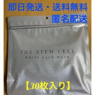 ★即日発送★美白 ザ ステムセル ホワイト 高級フェイスパック1袋(30枚入)(パック/フェイスマスク)