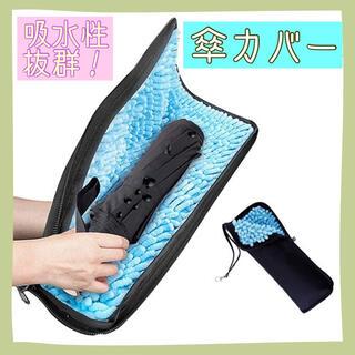 傘カバー 傘収納 収納ケース 防水 防水ケース マイクロファイバー 吸水性(日用品/生活雑貨)