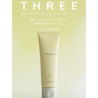 THREE - three バランシング クレンジングジェル