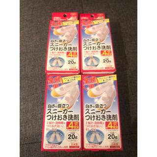 白さが際立つスニーカー洗剤 16足分 新品 未使用 まとめ売り 4個セット 半額(洗剤/柔軟剤)