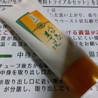 生石鹸(洗顔料)