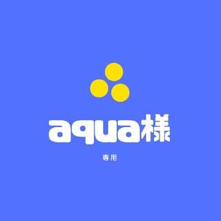 aqua様専用☆多肉植物(その他)