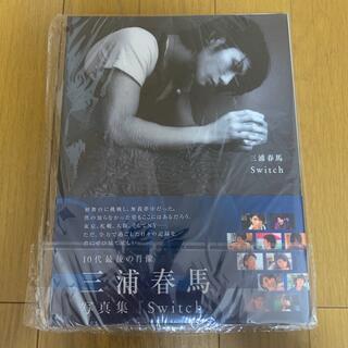 Switch : 三浦春馬写真集