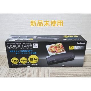 新品 ナカバヤシ パーソナルラミネーター クイックラミA3(オフィス用品一般)