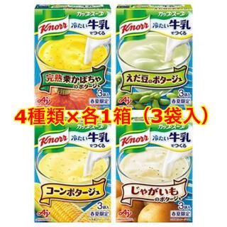 アジノモト(味の素)のクノール カップスープ 冷たい牛乳でつくる 合計12杯分(インスタント食品)