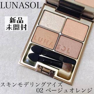 LUNASOL - ルナソル スキンモデリングアイズ 02 ベージュオレンジ 新品未開封