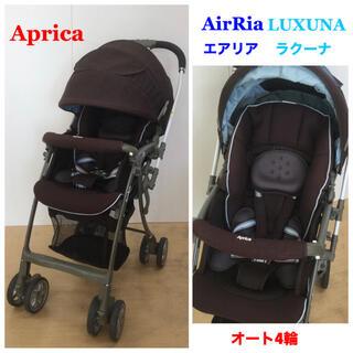 Aprica - ☆アップリカ☆ハイシート ベビーカー エアリア ラクーナ オート4輪