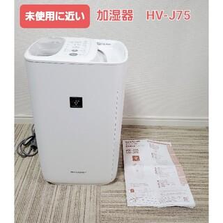シャープ(SHARP)の未使用に近い SHARP HV-J75-W 加熱気化式加湿器(加湿器/除湿機)