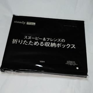 SNOOPY - 確認中、ステディ付録520円