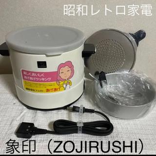 象印 - 【完全未使用】昭和レトロ家電 ZOJIRUSHI 象印 電気フライヤー あげあげ