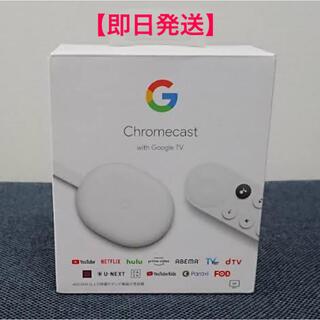 Google - 【新品未開封】Chromecast with Google TV