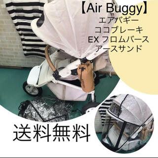 AIRBUGGY - 【Air Buggy】COCO BRAKE EX エアバギー ココブレーキEX