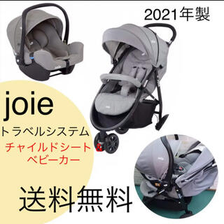 Joie (ベビー用品) - 【2021年製】新生児〜 トラベルシステム ベビーカー チャイルドシート