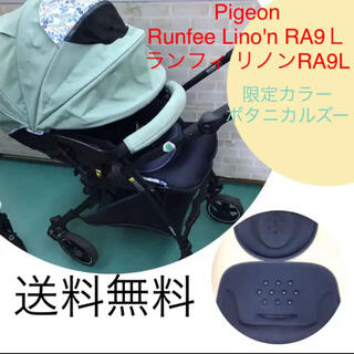 Pigeon - 【限定カラー】ピジョン  ランフィリノン3  A型ベビーカー