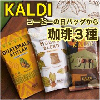 KALDI - カルディ 限定 コーヒーの日バッグからコーヒー豆3種 中挽 珈琲