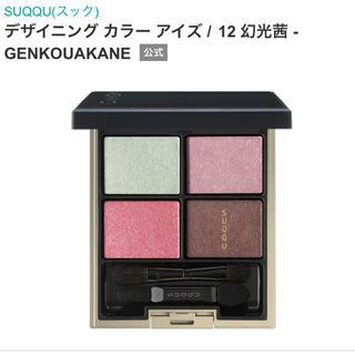 SUQQU - SUQQU デザイニングカラーアイズ 12 幻光茜 GENKOUAKANE
