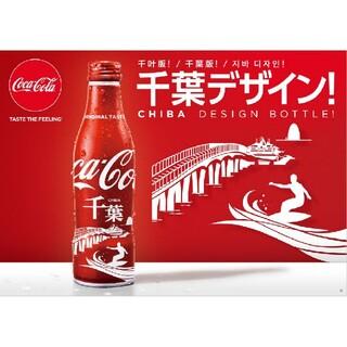 コカコーラ(コカ・コーラ)の「コカ・コーラ」スリムボトル 地域デザイン 千葉ボトル 250ml(ソフトドリンク)