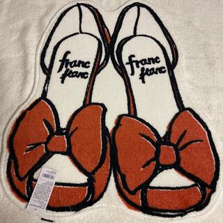 Francfranc - フランフラン ヒールマット新品