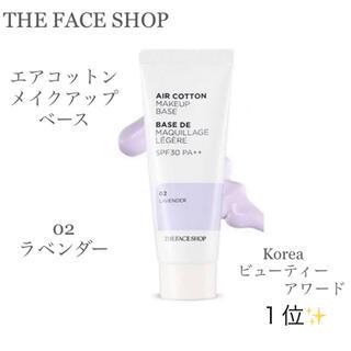 ザフェイスショップ(THE FACE SHOP)の新品✨ THE FACE SHOP  エアコットンメイクアップベース 02  (化粧下地)