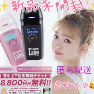 Dr.Ci Labo - 新品 脱毛ラボ ホームエディション ピンク