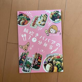 Amway - アムウェイ レシピ本