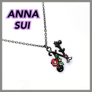 ANNA SUI - アナスイ(ANNA SUI )アルファベット イニシャルモチーフネックレス N