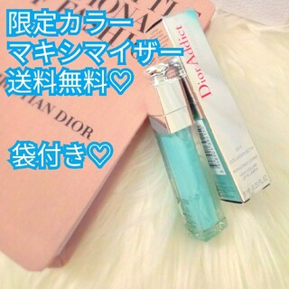 Dior - Dior♡新品 マキシマイザー リップ グロス 水色 ブルー 限定