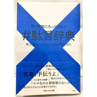 日経BP - 早く絶版になってほしい #駄言辞典