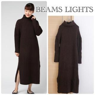 ビームス(BEAMS)のBEAMS LIGHTS ビームスニットワンピース ロング丈 セーター 長袖(ロングワンピース/マキシワンピース)
