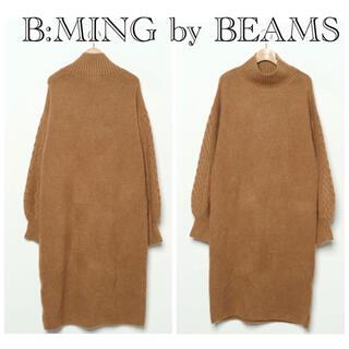 ビームス(BEAMS)のビームス ニットワンピース ロングワンピース 美品(ロングワンピース/マキシワンピース)