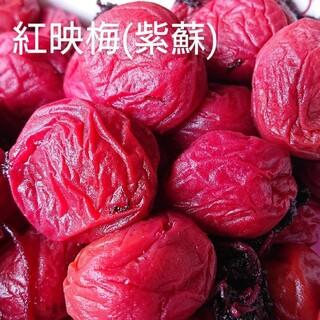 無添加梅干し 完熟紅映梅(紫蘇) 400g