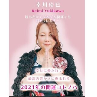 幸川玲巳 開運DVD おまけ付き(その他)
