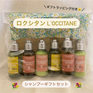 L'OCCITANE - ロクシタン L'OCCITANE シャンプーセット ×2 プレゼントにも♡