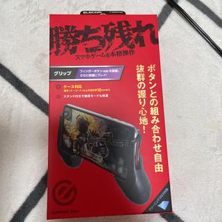 エレコム ELECOM P-GMGP01RD スマホ用ゲームアクセサリ グリップ(その他)